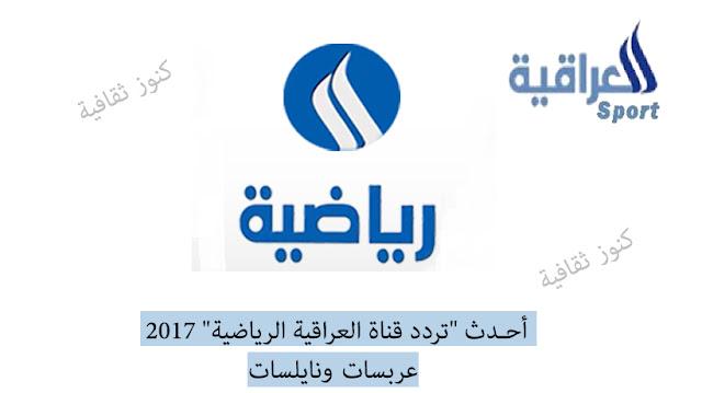 """أحدث """"تردد قناة العراقية الرياضية"""" 2017 عربسات ونايلسات"""