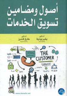 تحميل كتاب أصول ومضامين تسويق الخدمات pdf مجلتك الإقتصادية