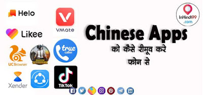 Chinese Apps Remove कैसे करे ?  भारतीय Apps