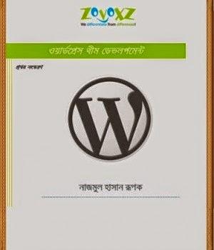 Wordpress Theme Development (Bangla Tutorial)