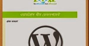 Bangla development tutorial pdf wordpress theme