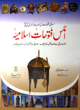 Atlas Fatohat-e-Islamia Complete Book