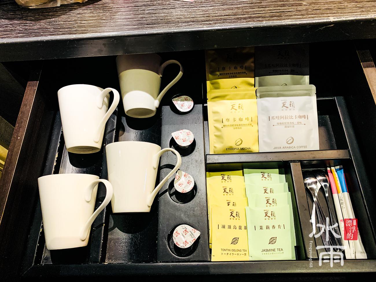 陽明山天籟渡假酒店|茶包和咖啡包
