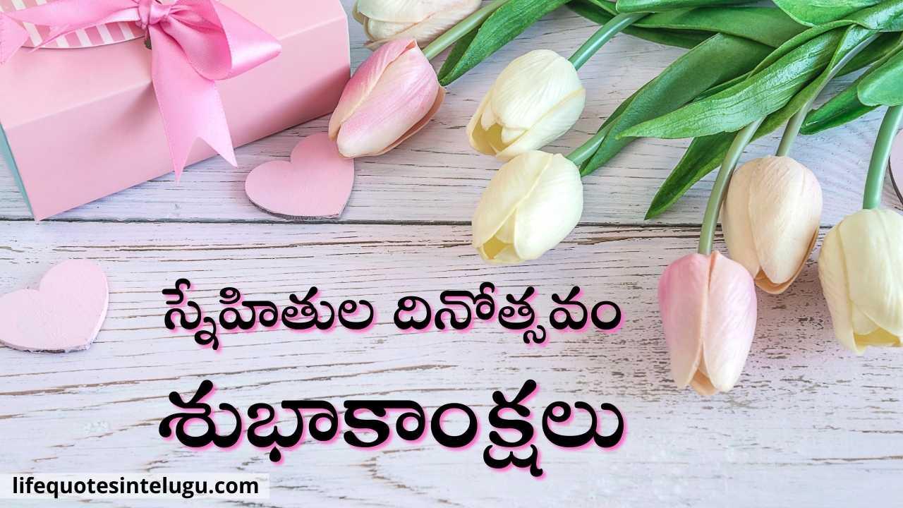 Friendship Day Wishes In Telugu