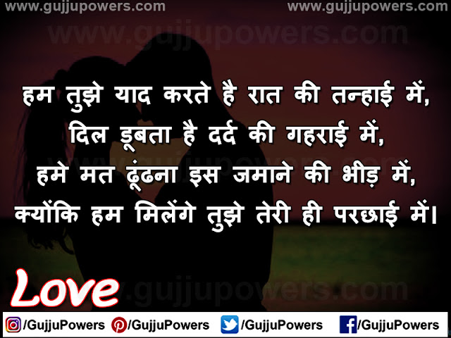 love shayari status hindi 2 line