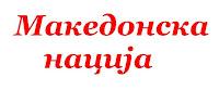 Македонска нација