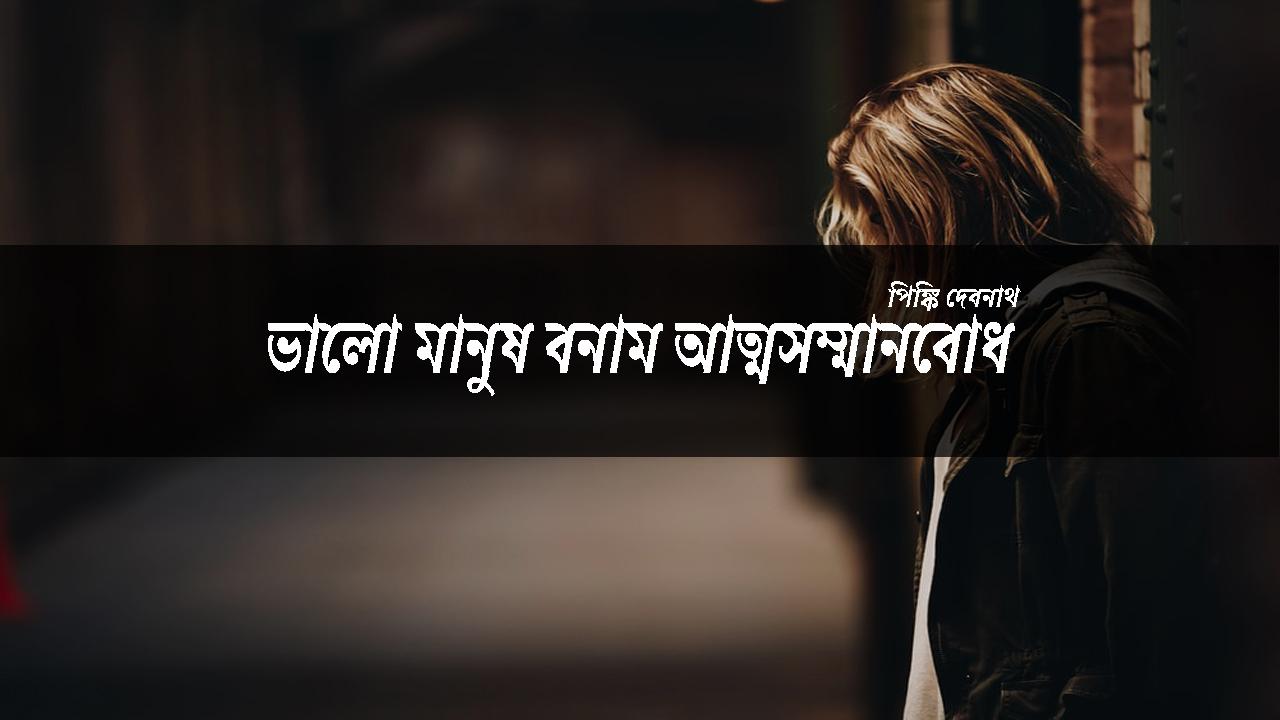Bangla Golpo : ভালাে মানুষ বনাম আত্মসম্মানবােধ - পিঙ্কি দেবনাথ | Bengali Story : Bhalo Manush Bonam Atmasammanbodh - Pinki Debnath | DjM Originals