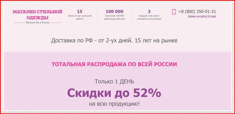 Мошеннический сайт friend-he.ru – Отзывы о магазине, развод! Фальшивый магазин