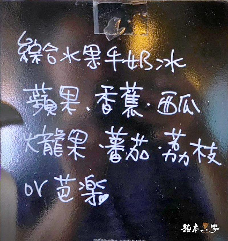 鶯歌 隋興號冰果室菜單menu