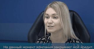 Отзыв клиента. Юлия Кормишина о программе «Закрой кредит за 35%» от компании Финико