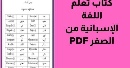 كتاب المرشد فى اللغة الاسبانية pdf