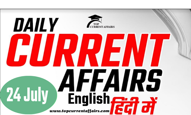 24 Current Affairs today July 2021:  Top Daily Current Affairs Today