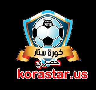 كورة ستار حصري Korastar أهم مباريات اليوم