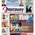 """Πρωτοσέλιδο της """"Ενημέρωσης Πελοποννήσου"""" 12-08-2017."""