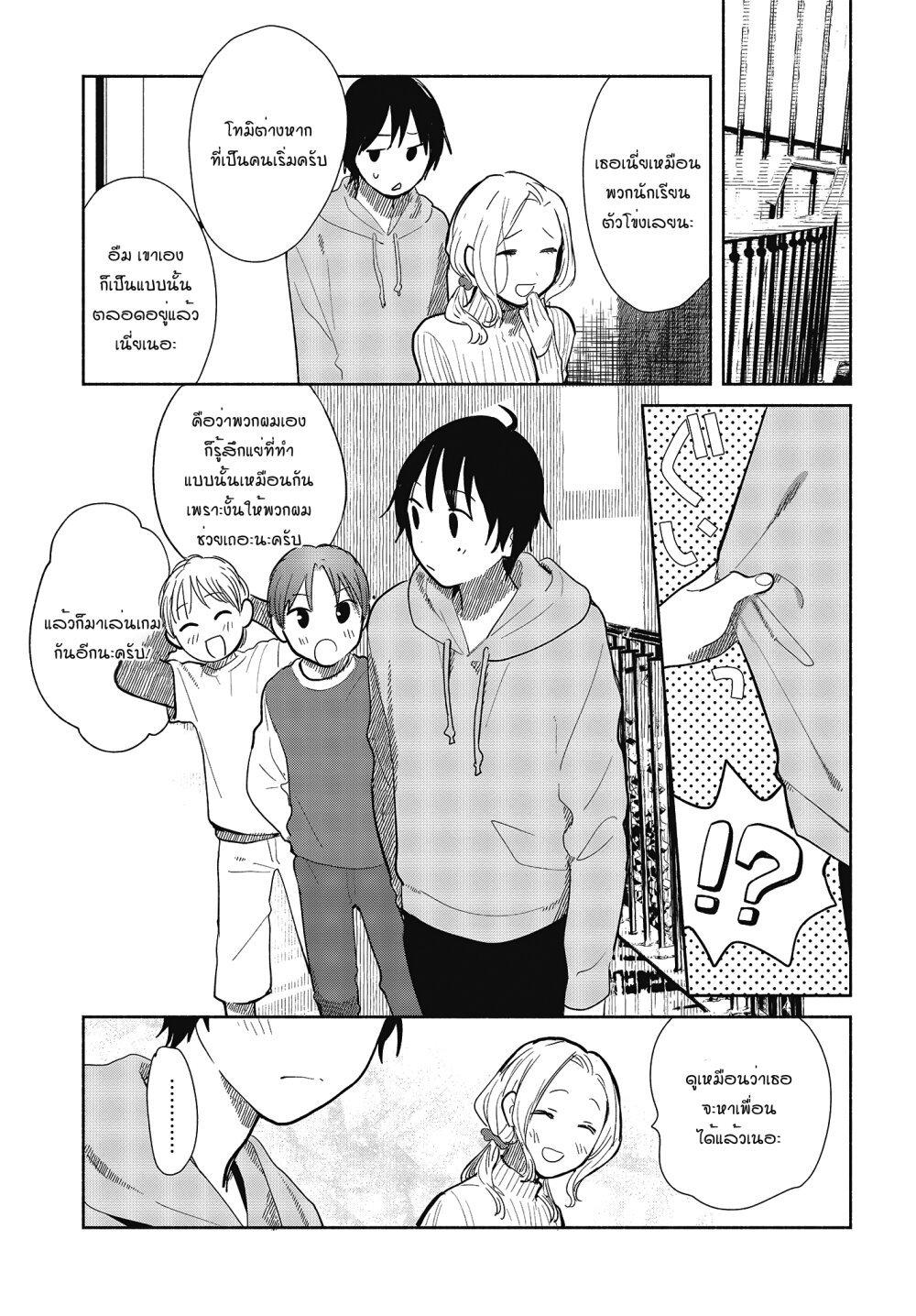 อ่านการ์ตูน Tell Me How to Forget About You ตอนที่ 6 หน้าที่ 29