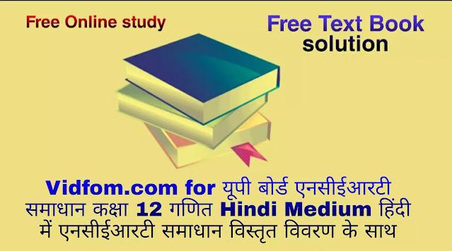 यूपी बोर्ड एनसीईआरटी समाधान कक्षा 12 गणित Hindi Medium हिंदी में