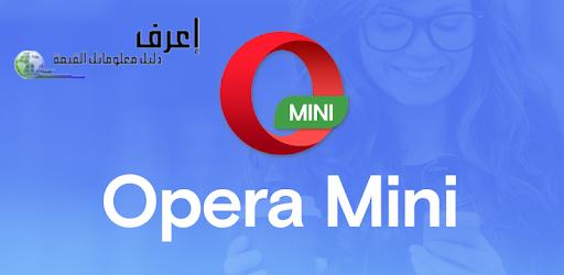 تحميل مُتصفح الأوبرا ميني Opera Mini ، مُتصفح أوبرا الإصدار الأخير 2020 ، تنزيل مُتصفح أوبرا لأجهزة الكمبيوتر واللاب توب