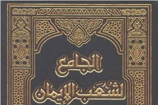 Cabang Iman ke 74 - Dermawan