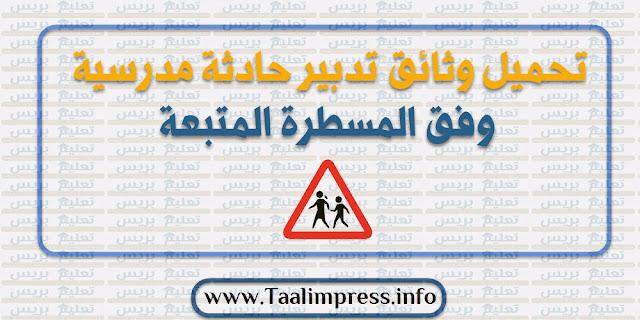 تحميل وثائق تدبير حادثة مدرسية وفق المسطرة المتبعة