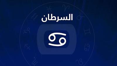 توقعات برج السرطان اليوم السبت 15/8/2020 ماغي فرح