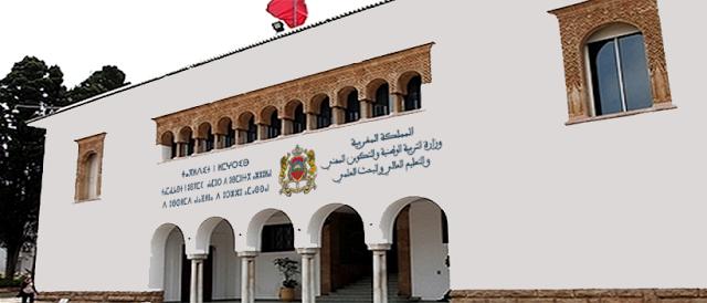 بلاغ : وزارة التربية الوطنية تتوعد كل من فبرك ونشر البلاغ الكاذب بالمتابعة القضائية