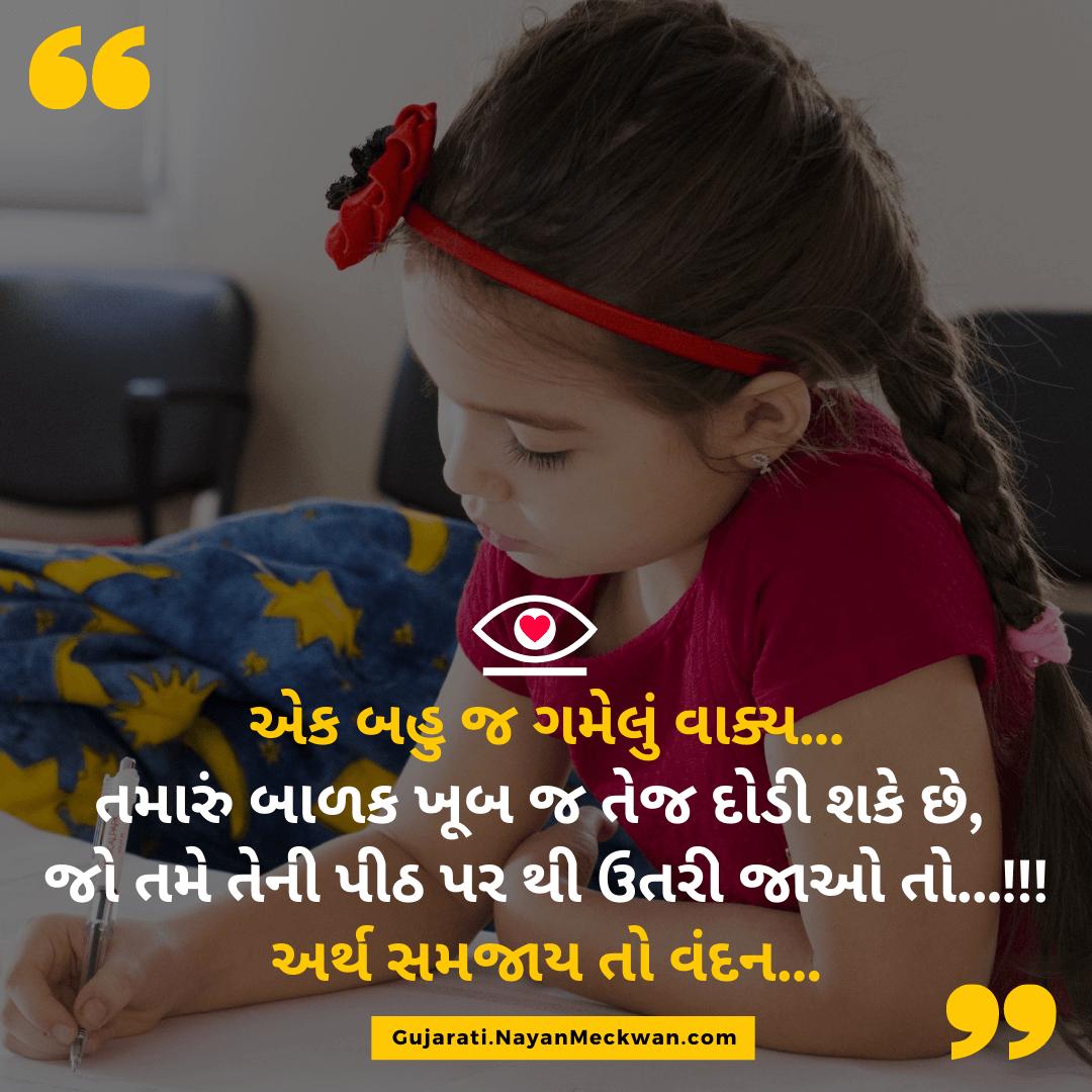 બાળક વિશે સુવિચાર child quotes in gujarati