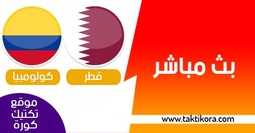 مشاهدة مباراة قطر وكولومبيا بث مباشر اليوم 19-06-2019 كوبا أمريكا 2019