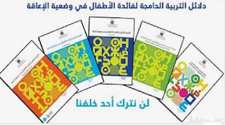 5 دلائل رسمية للتربية الدامجة لفائدة الأطفال في وضعية إعاقة