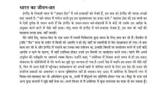 Guru-Shishya Samvad Hindi PDF
