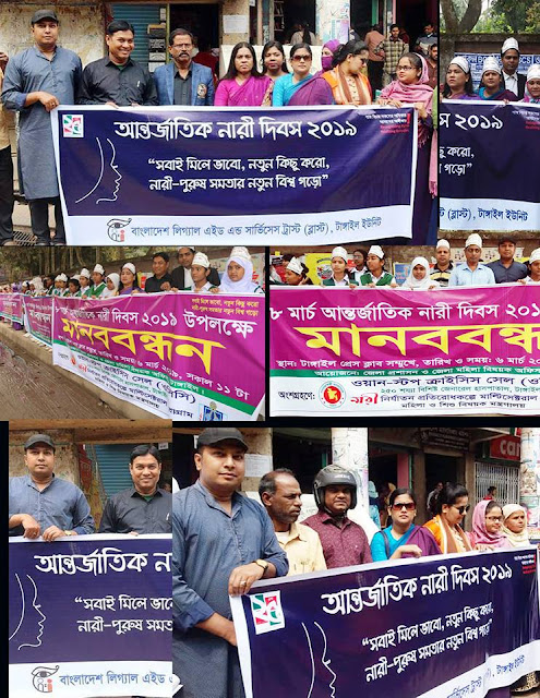৮মার্চ আন্তর্জাতিক নারী দিবসের অংশ হিসেবে টাঙ্গাইলে আজ ৬মার্চ মানববন্ধন অনুষ্ঠিত