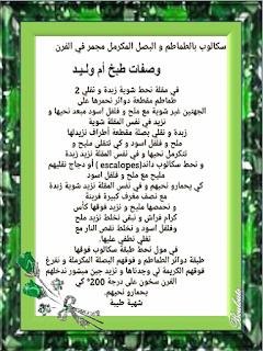 Halawiat om walid makteba 2020 26