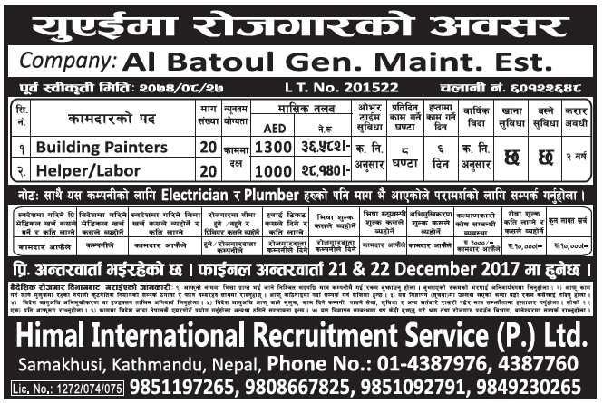 Jobs in UAE for Nepali, Salary Rs 36,582