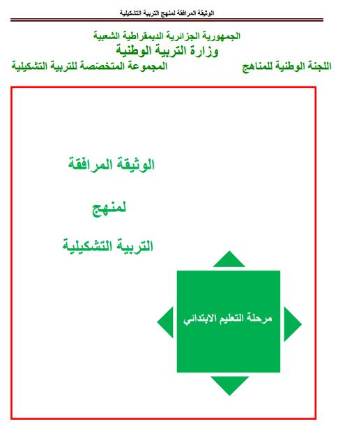 الوثيقة المرافقة لمنهاج التربية الفنية التشكيلية مرحلة التعليم الابتدائي الجيل الثاني