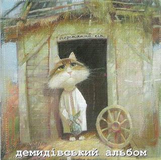Демидівський альбом
