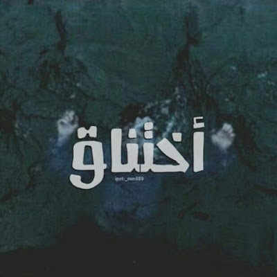 صور حزينة 2021 خلفيات حزينه صور حزن 58
