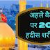 Ahle Bait Hadees अहले बैत पर हदीस In Hindi - Ahlul Bayt