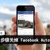 3个步骤关掉 Facebook Autoplay!别再浪费Data了~