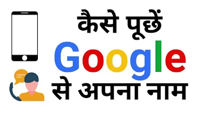 This image is for how you can ask Mera naam kya hai to google assistant.