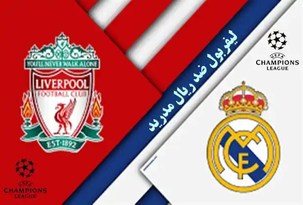 ريال مدريد,ليفربول وريال مدريد,ليفربول,ريال مدريد وليفربول,ملخص مباراة ريال مدريد وليفربول,ملخص ريال مدريد,مباراة ليفربول وريال مدريد,ريال مدريد ليفربول,ريال مدريد ضد ليفربول,ريال مدريد اليوم,ليفربول ريال مدريد,اخبار ريال مدريد,ريال مدريد و ليفربول,مباراة ريال مدريد,ريال مدريد و ليفربول 3-1,ملخص مباراة ريال مدريد,اهداف ريال مدريد و ليفربول,ريال مدريد وليفربول 3-1,هدف محمد صلاح في ريال مدريد,ملخص ريال مدريد وليفربول,ليفربول وريال مدريد كامل,اهداف مباراة ريال مدريد و ليفربول