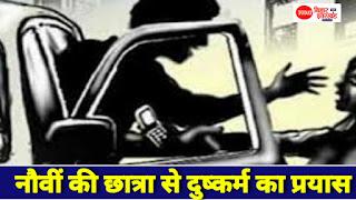 नौवीं की छात्रा को कार से अगवा कर दुष्कर्म का प्रयास, दो युवक गिरफ्तार