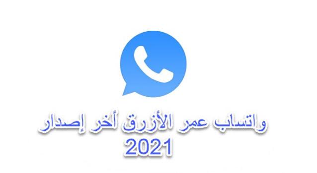 تنزيل واتساب عمر الازرق 2021 اخر إصدار تحديث يومي ضد الحظر