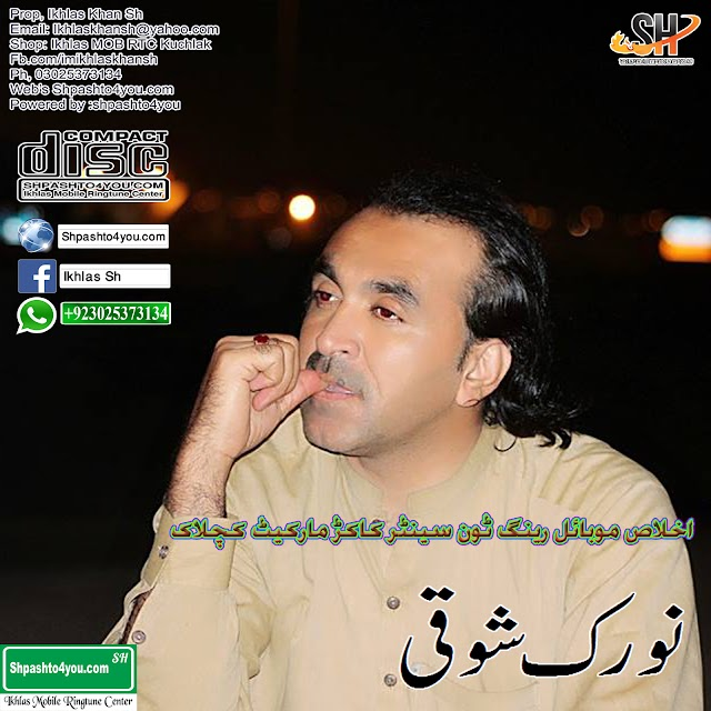 Norak Showqi New Pashto Mp3 Best Songs 2019 Aug 03