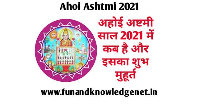 Ahoi Ashtami Kab Ki Hai 2021 Date - अहोई अष्टमी 2021 कब की है