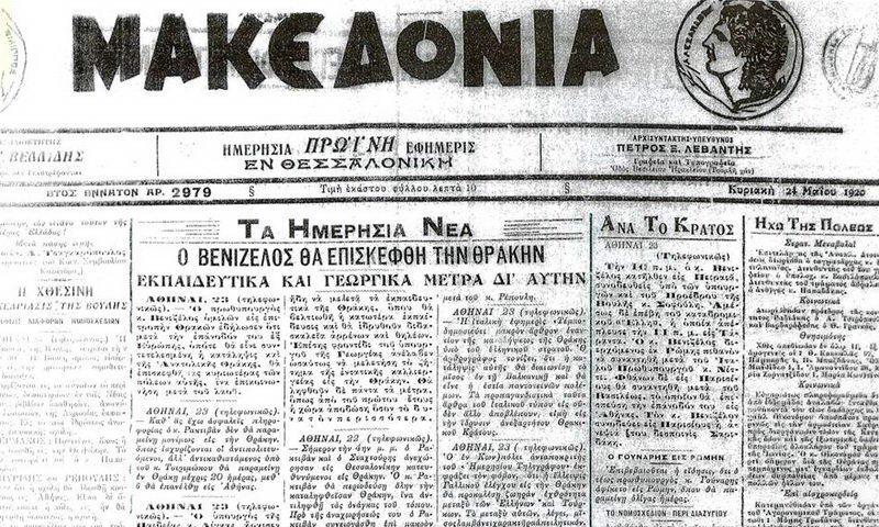 Έκθεση εφημερίδων του 1920 στο Ιστορικό Μουσείο Αλεξανδρούπολης