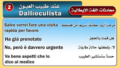 """محادثات اللغة الإيطالية :عند طبيب العيون """"Dallíoculista"""""""