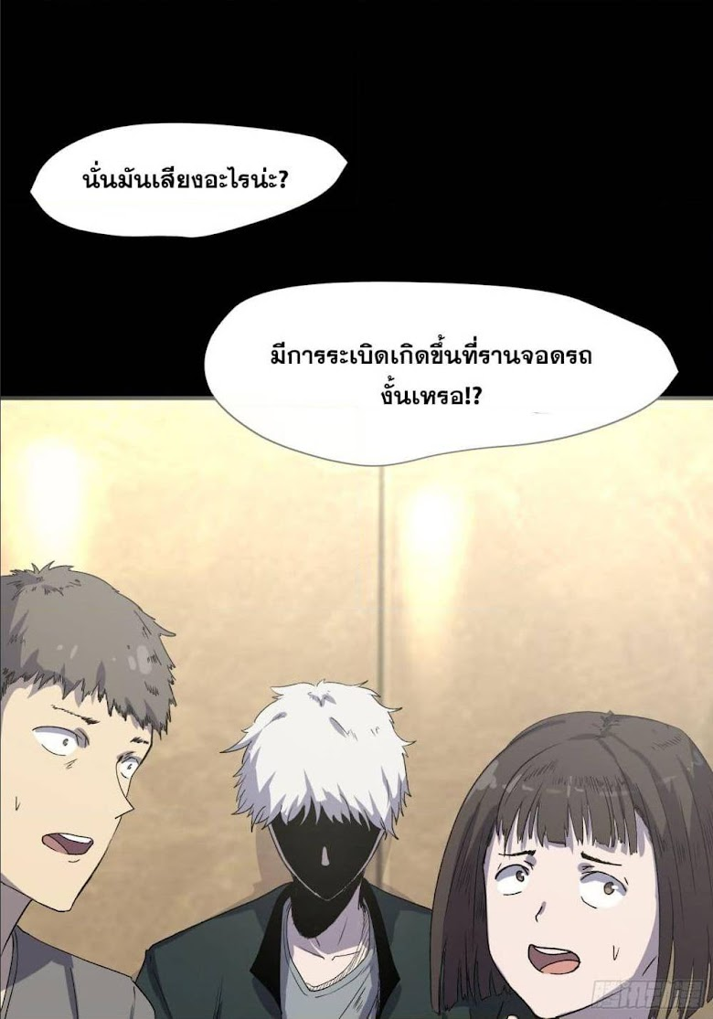 SiYe Ren - หน้า 31