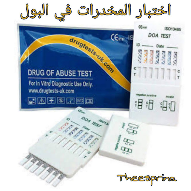 Urine toxicology test - اختبار المخدرات في البول