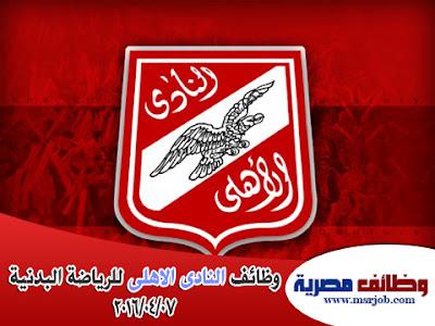 جريدة الاهرام - وظائف النادى الاهلى - 7/4/2016