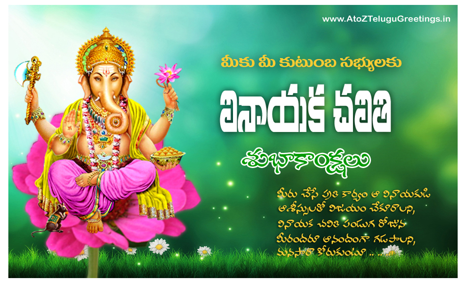Best hd quality images in telugu wishes vinayaka chaturthi greetings m4hsunfo