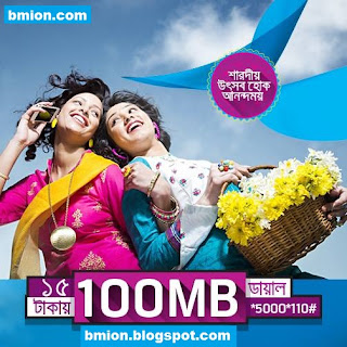 Grameenphone-100MB-2Days-15TK-500MB-7days-99Tk-1GB-14Days-150Tk-Up-to-1GB-Internet-Free-1GB-7Days-5Tk-Dial-50045-Get-Net-Offer